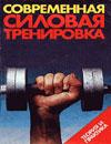 Современная силовая тренировка. Теория и практика