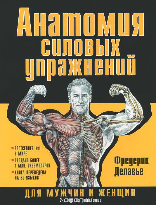 Тренинг, питание, спортивная фармакология в БОДИБИЛДИНГЕ (скачать бесплатно)